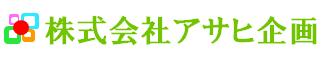 株式会社アサヒ企画
